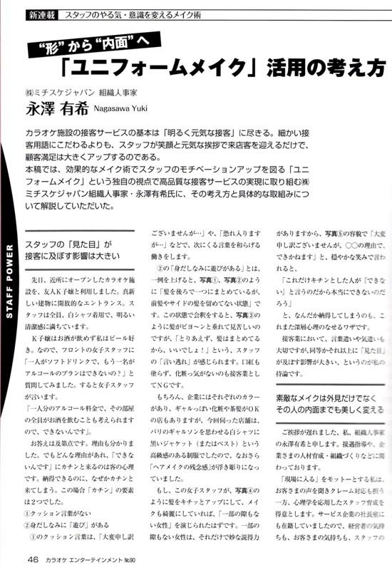 季刊カラオケエンターテインメント連載コラム第1回