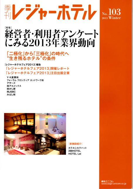 レジャーホテル103号2013冬号